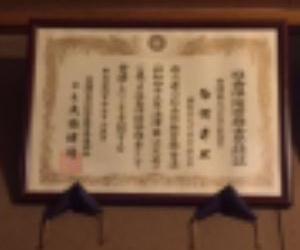 社会保険労務士登録証