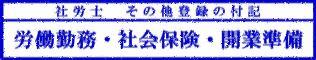 社会保険労務士その他登録のブログ