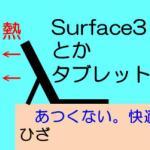 Surface3は使えるのか。ひざの上でも熱くないから、この形で大正解?