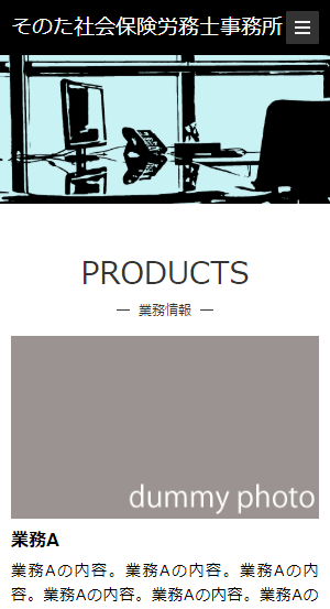 ホームページのサンプル