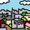 私の住む街